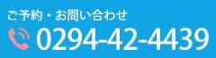 お問い合わせTEL.0294-42-4439